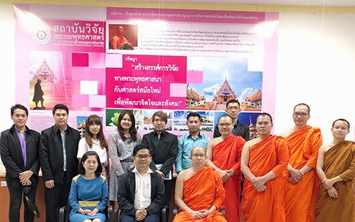 สถาบันวิจัยและพัฒนา มหาวิทยาลัยราชภัฏธนบุรี เข้าศึกษาดูงานและแลกเปลี่ยนเรียนรู้ แนวทางการพัฒนางานวิจัย ณ สถาบันวิจัยพุทธศาสตร์