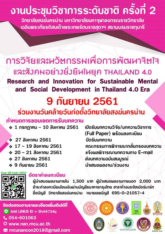 """งานประชุมวิชาการระดับชาติ ครั้งที่ 2 ประจำปี 2561: เรื่อง """"การวิจัยและนวัตกรรมเพื่อการพัฒนาจิตใจและสังคมอย่างยั่งยืนในยุค Thailand 4.0"""""""