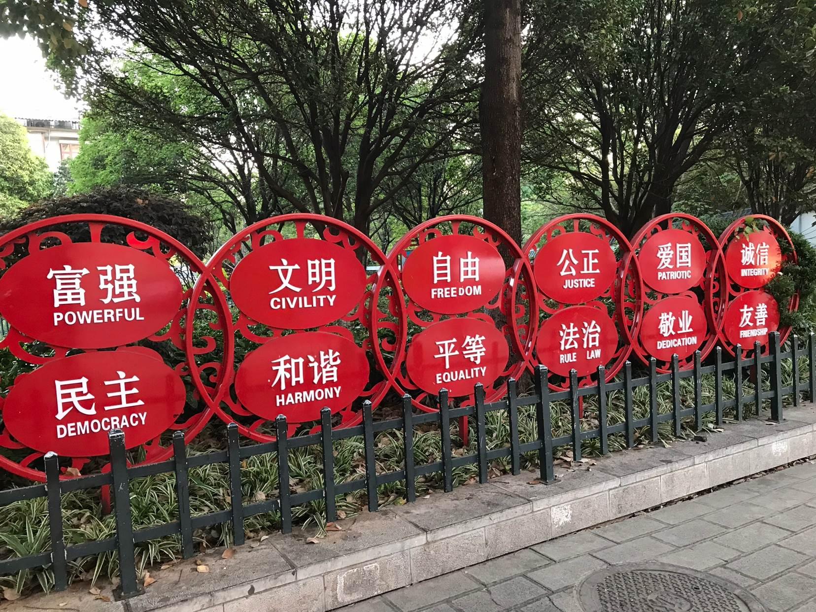 ค่านิยม 12 ประการฉบับคุนหมิง