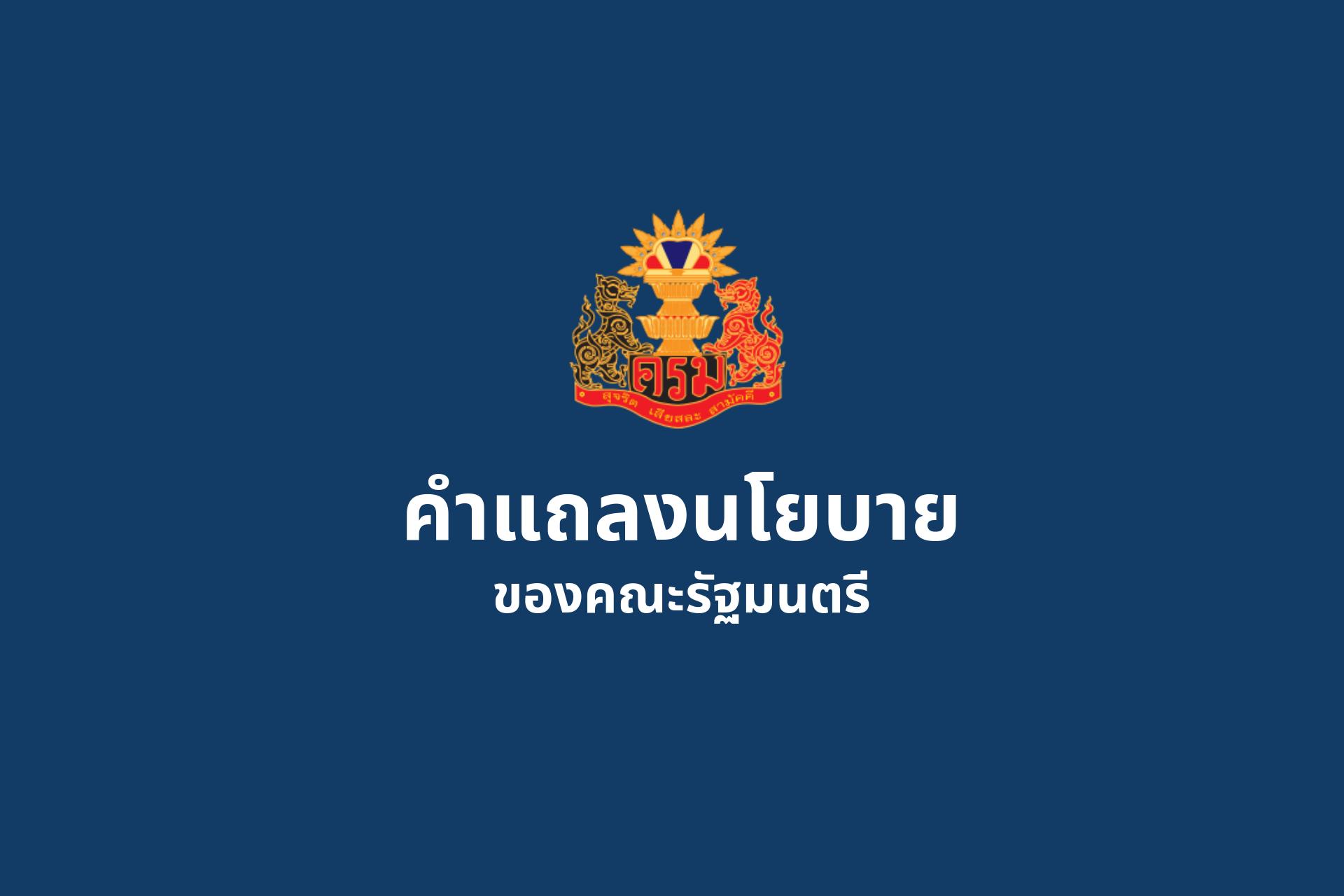 คำแถลงนโยบายของคณะรัฐมนตรี ต่อรัฐสภา วันที่ 25 กรกฎาคม 2562