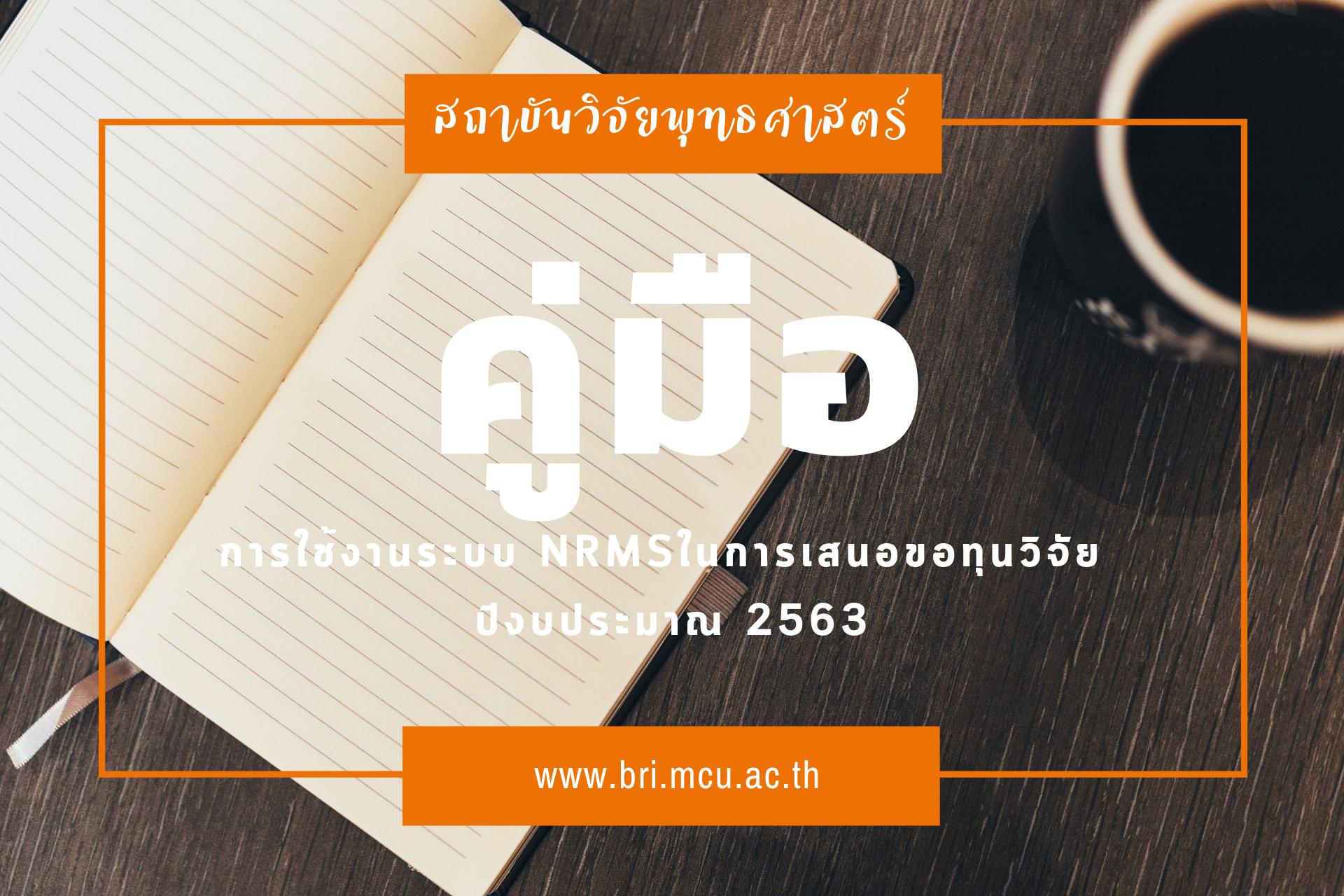 คู่มือการใช้งานระบบ NRMSในการเสนอขอทุนวิจัย สำนักงานการวิจัยแห่งชาติ (วช.) (ฉบับย่อ) สำหรับนักวิจัย