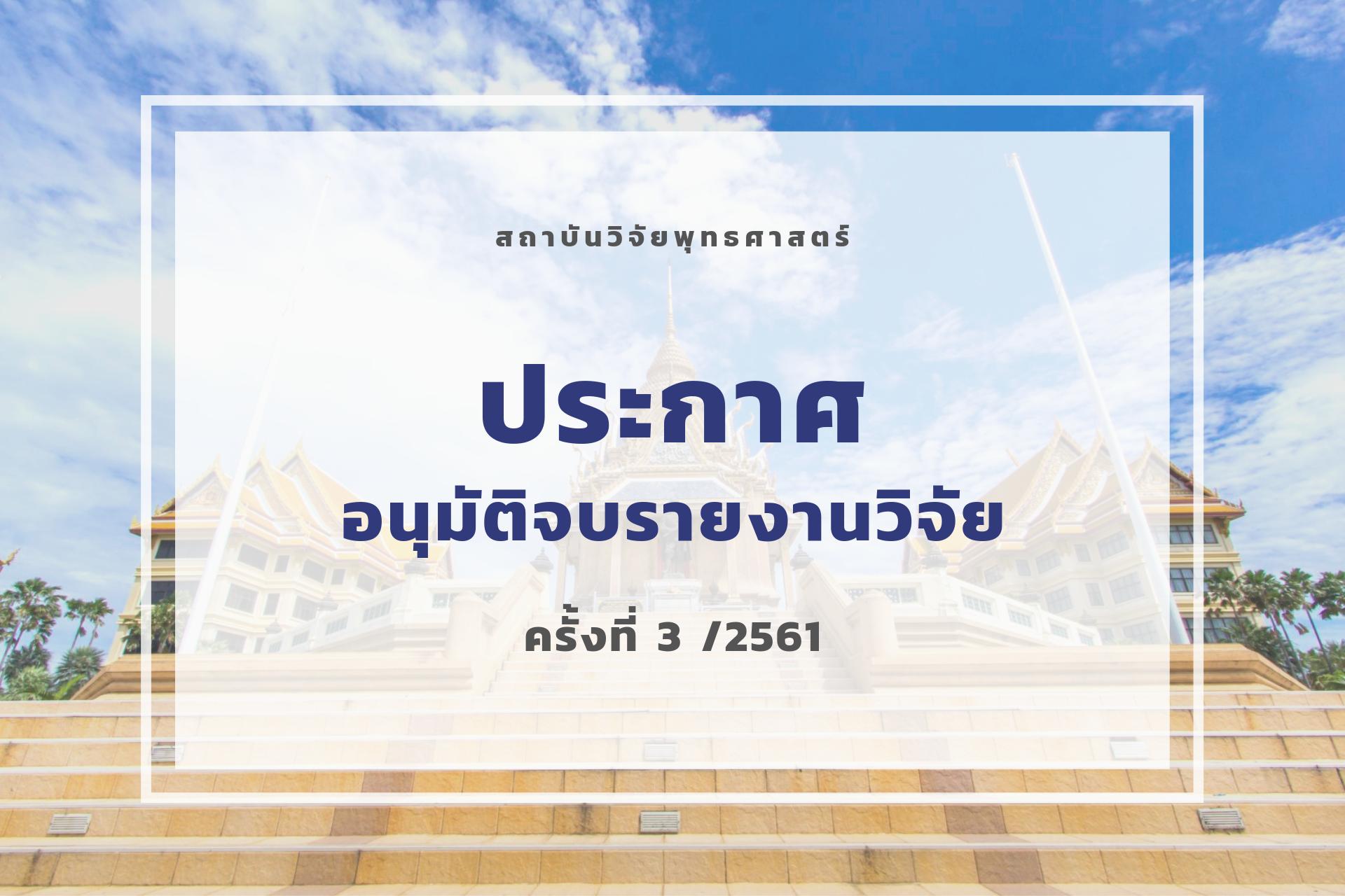 ประกาศอนุมัติจบรายงานวิจัย ครั้งที่ 3/2561