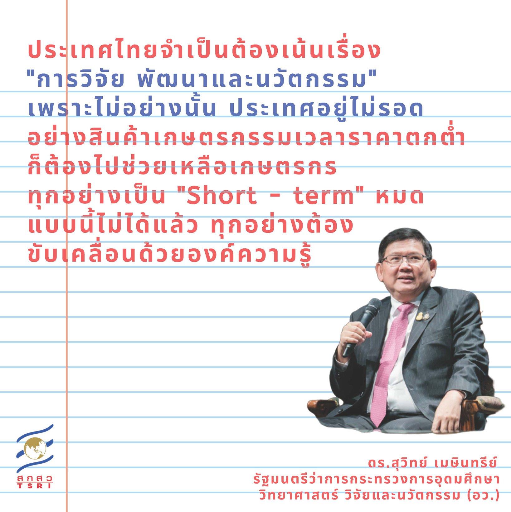 """ประเทศไทยจำเป็นต้องเน้นเรื่อง  """"การวิจัย พัฒนาและนวัตกรรม""""   เพราะไม่อย่างนั้น ประเทศอยู่ไ…"""