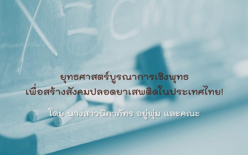 ยุทธศาสตร์บูรณาการเชิงพุทธเพื่อสร้างสังคมปลอดยาเสพติดในประเทศไทย